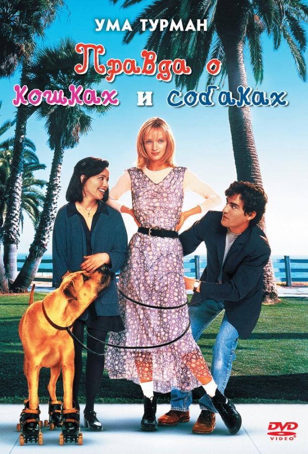 Правда о кошках и собаках / The Truth About Cats & Dogs (1996)