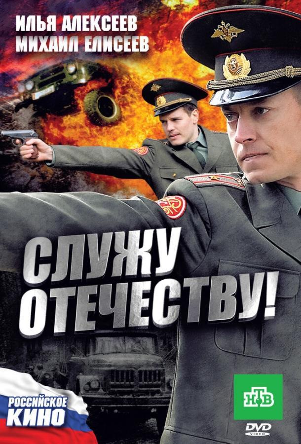 Служу Отечеству!