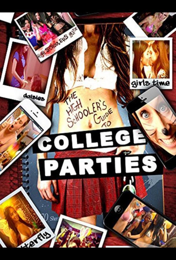 Как организовать вечеринку в колледже / The High Schoolers Guide to College Parties (2015)