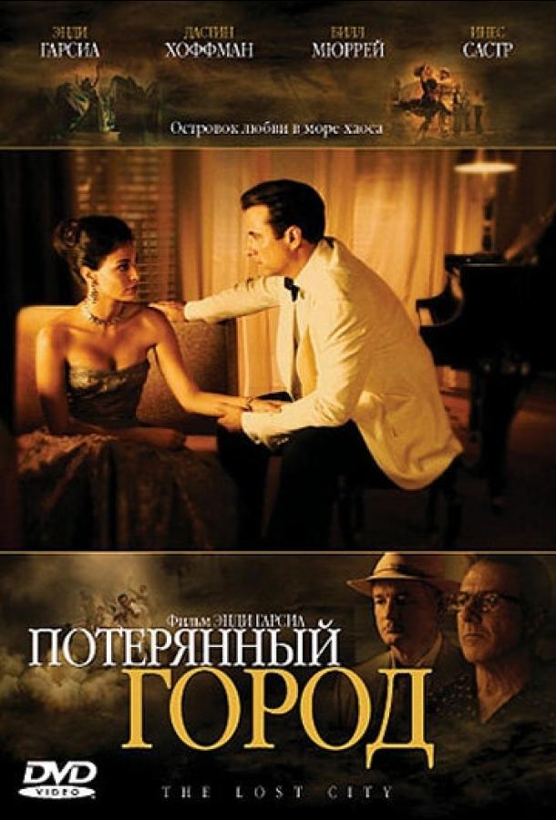 Потерянный город (2005)