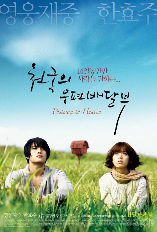 Небесный почтальон / Cheongukui upyeonbaedalbu (2009)