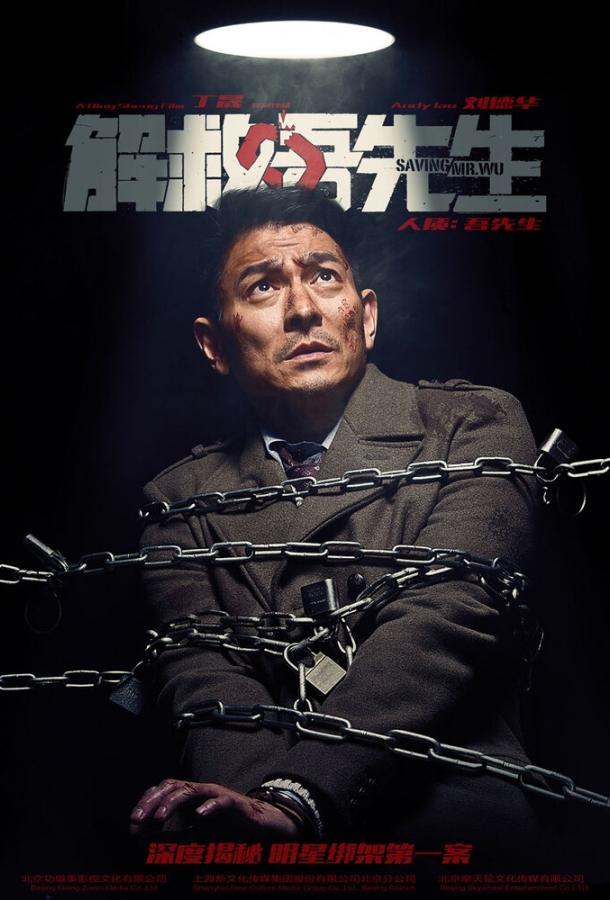 Спасти мистера Ву / Jie jiu Wu xian sheng (2015)