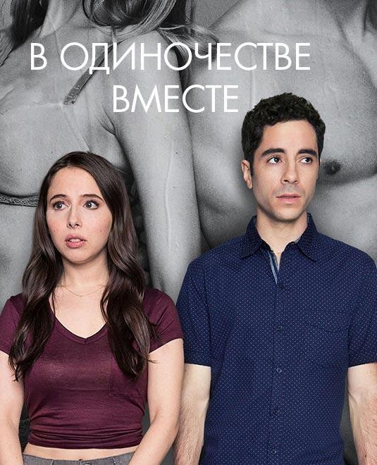 Одиноки вместе / Alone Together (2018)