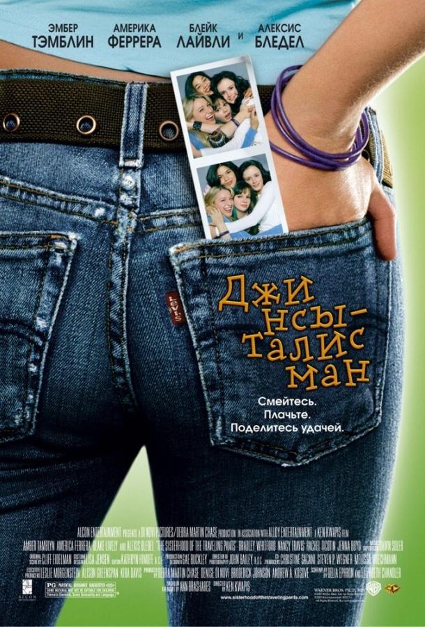 Джинсы-талисман / The Sisterhood of the Traveling Pants (2005)