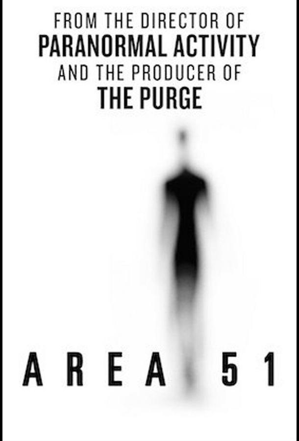 Зона 51 / Area 51 (2015)