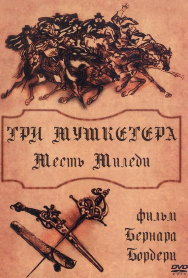 Три мушкетера: Месть миледи