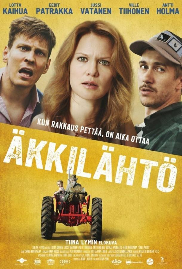 Последняя минута / Äkkilähtö (2016)