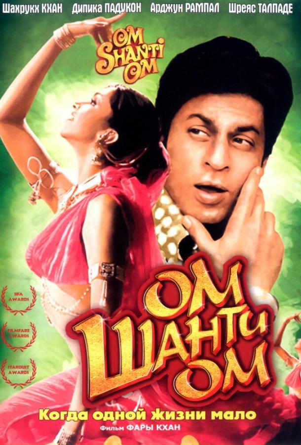 Ом Шанти Ом / Om Shanti Om (2007)