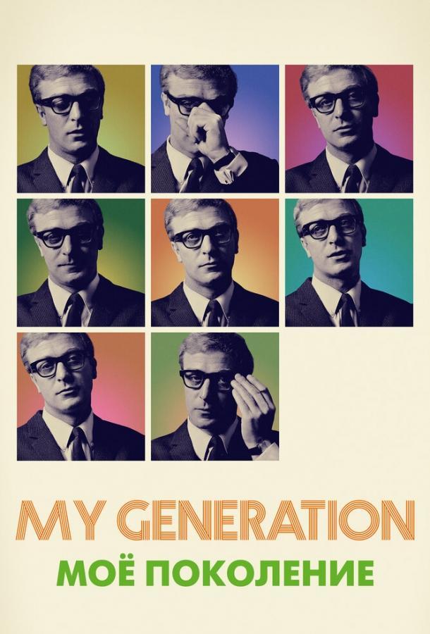 Мое поколение / My Generation (2017)