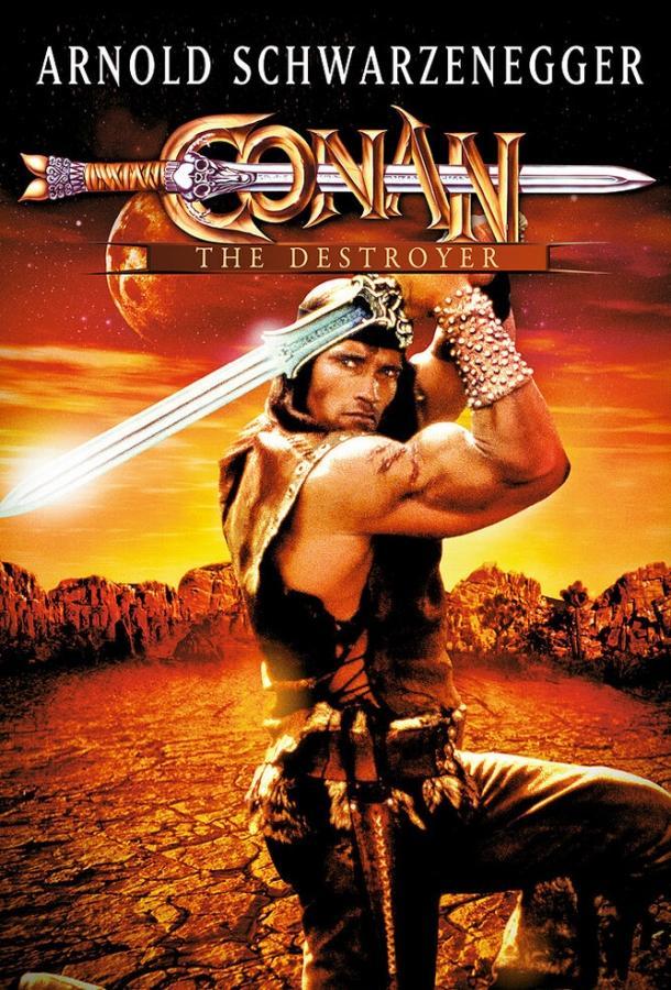 Конан-разрушитель (1984)
