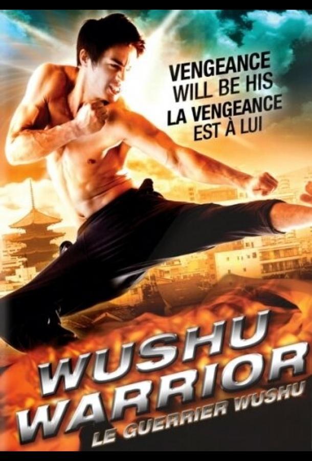 Воин ушу / Wushu Warrior (2011)