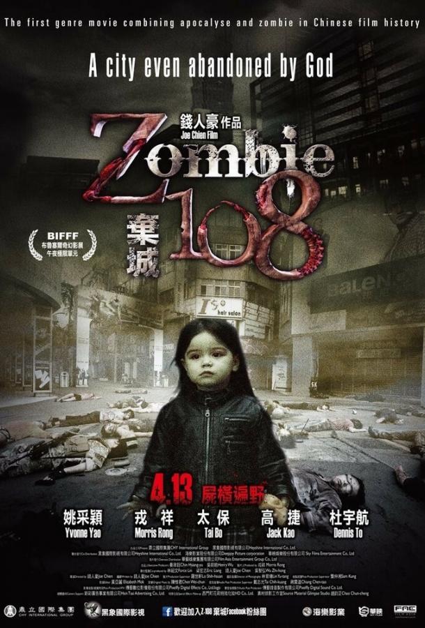 Зомби 108 / Заброшенный город (2012) смотреть онлайн