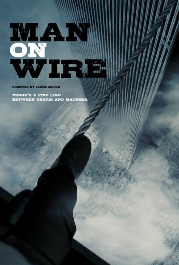 Человек на проволоке (2007)