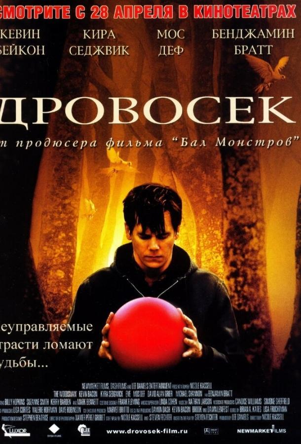 Дровосек / The Woodsman (2004)