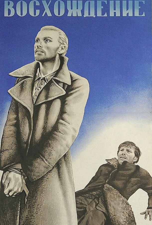 Восхождение (1976) смотреть онлайн