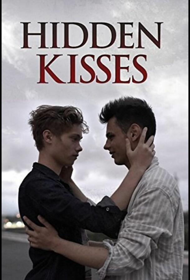Поцелуи украдкой / Baisers cachés (2016)