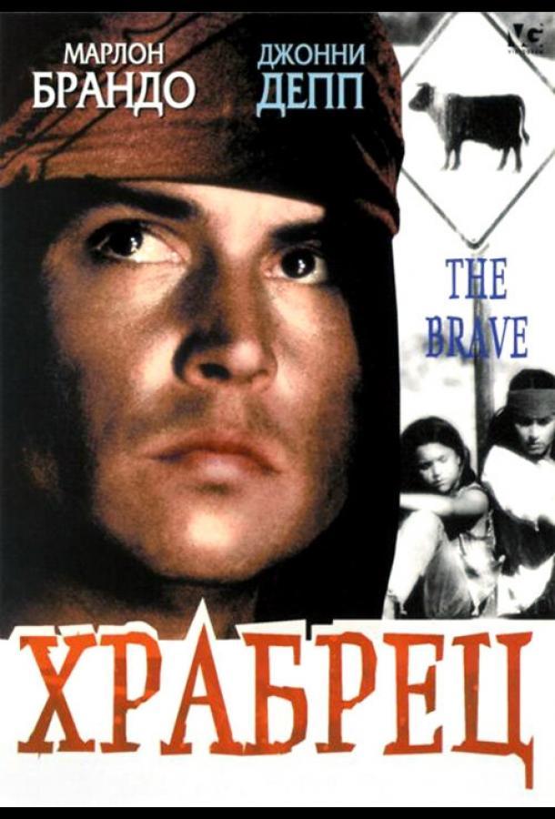 Храбрец (1997)