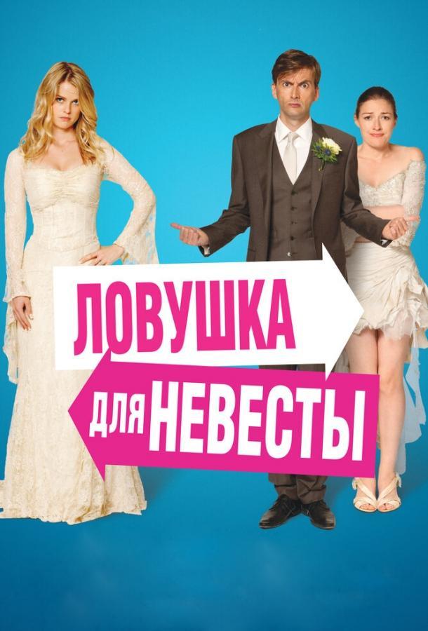 Ловушка для невесты / The Decoy Bride (2011)
