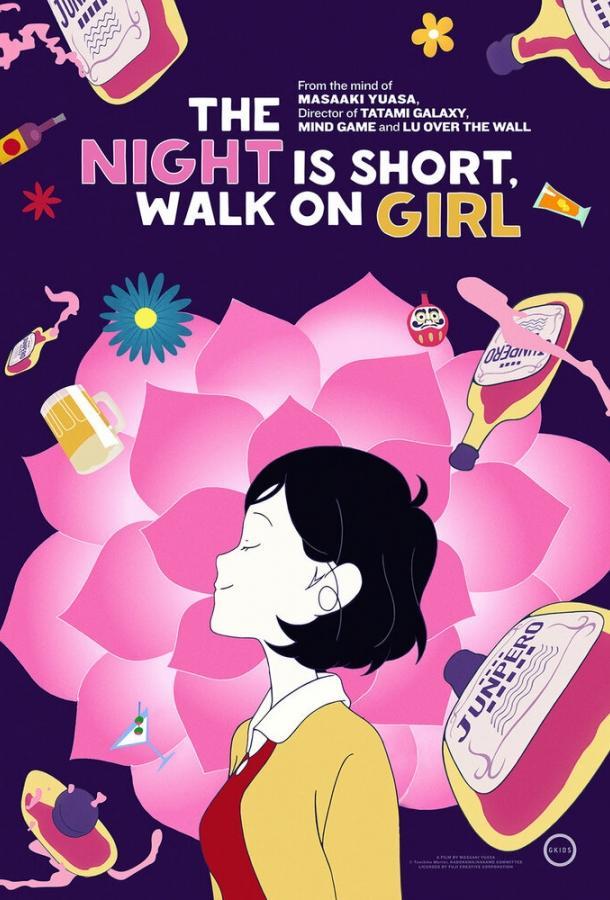 Ночь коротка, гуляй, девчонка (2017)