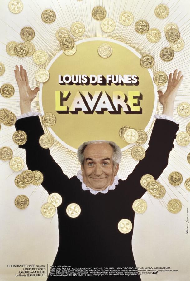 Скупой / L'avare (1979)
