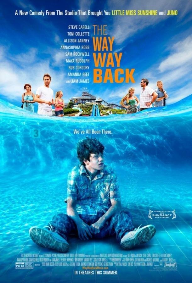 Дорога, дорога домой / The Way Way Back (2013)