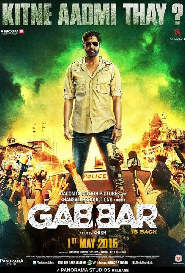 Габбар вернулся / Gabbar is Back (2015)