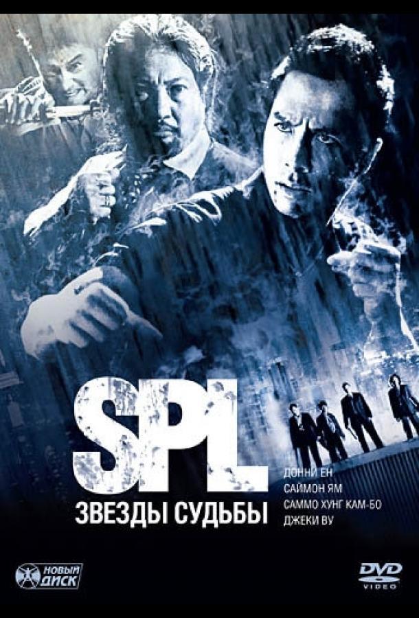 S.P.L. Звёзды судьбы / Saat po long (2005)