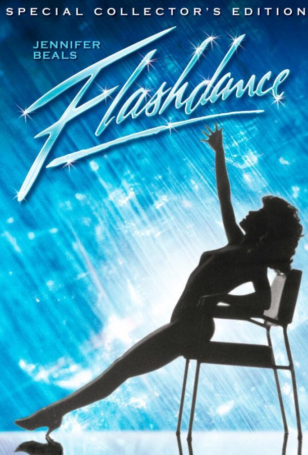 Танец-вспышка (1983) смотреть онлайн в хорошем качестве