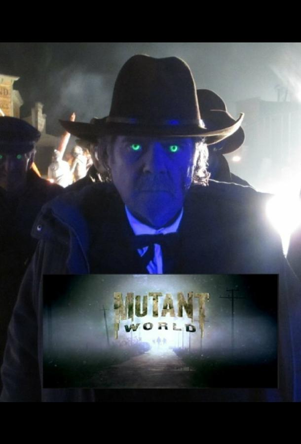 Мир мутантов / Mutant World (2014)
