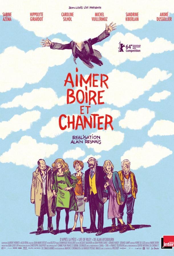 Любить, пить и петь / Aimer, boire et chanter (2013)