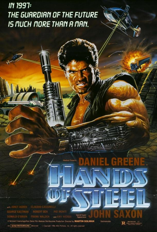 Стальные руки / Vendetta dal futuro (1986)
