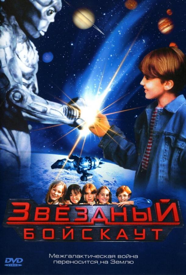 Звездный бойскаут / Star Kid (1997)
