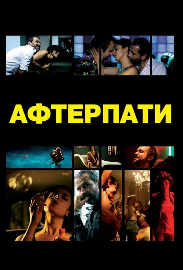 Afterparty / After (2009)