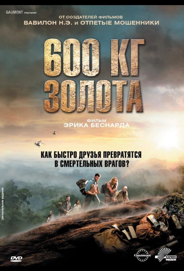 600 кг золота / 600 kilos d'or pur (2010)