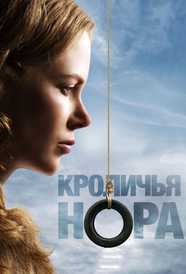 Кроличья нора / Rabbit Hole (2010)