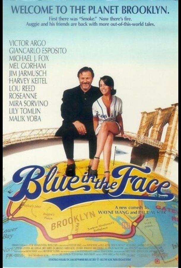 С унынием в лице (1995)