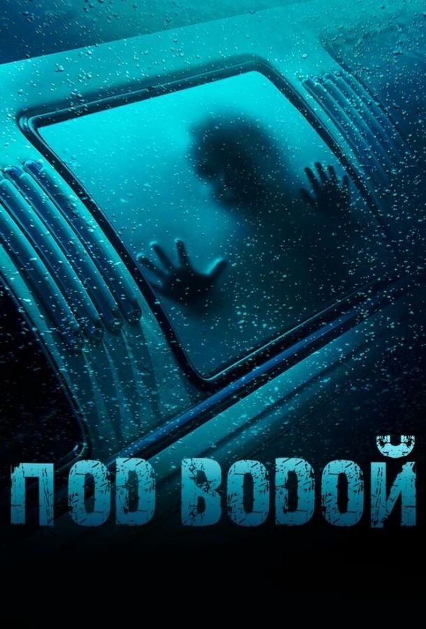Под водой 2016 смотреть онлайн в хорошем качестве