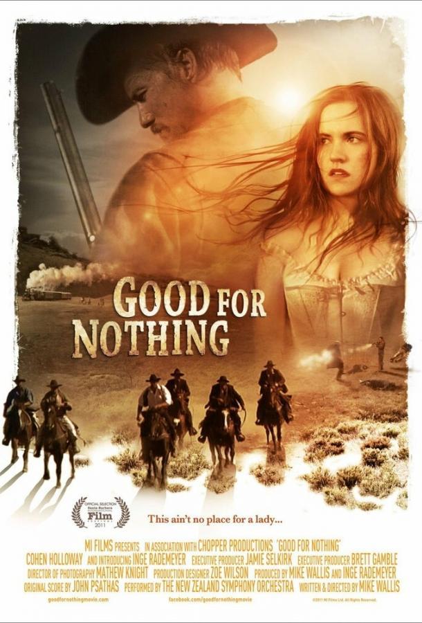 Никуда не годится / Good for Nothing (2011)