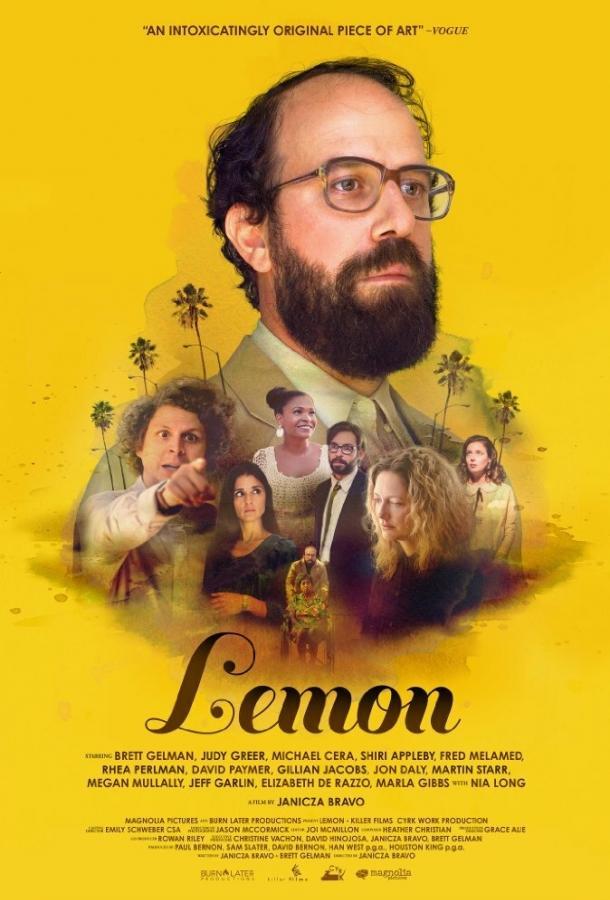 Лимон / Lemon (2017)