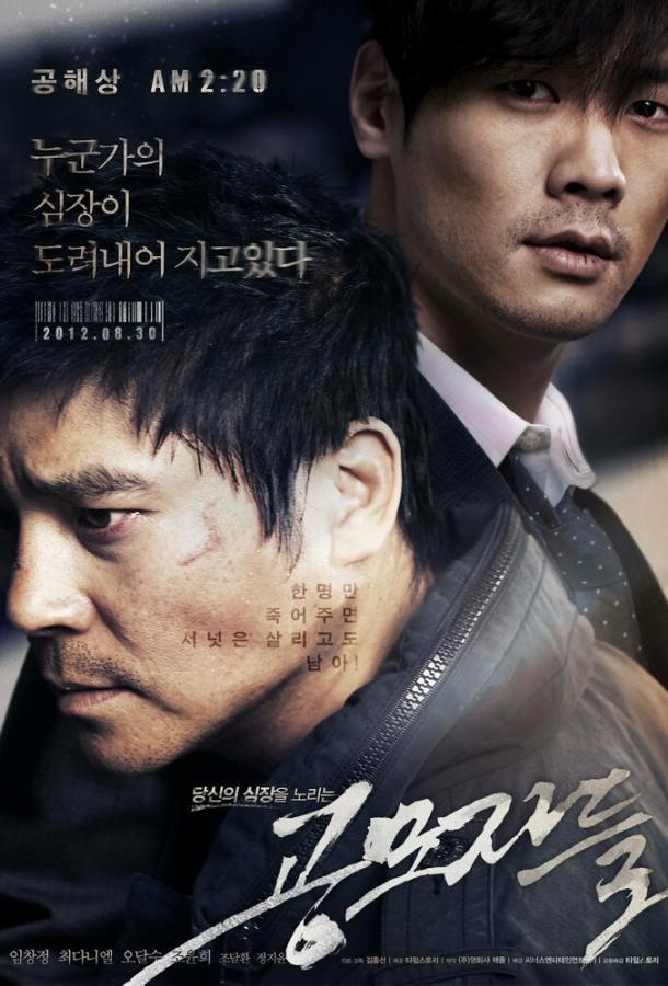 Торговцы людьми / Gongmojadeul (2012)