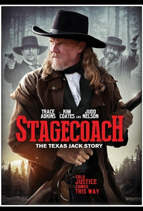 Дилижанс: История Техасского Джека / Stagecoach: The Texas Jack Story (2016)