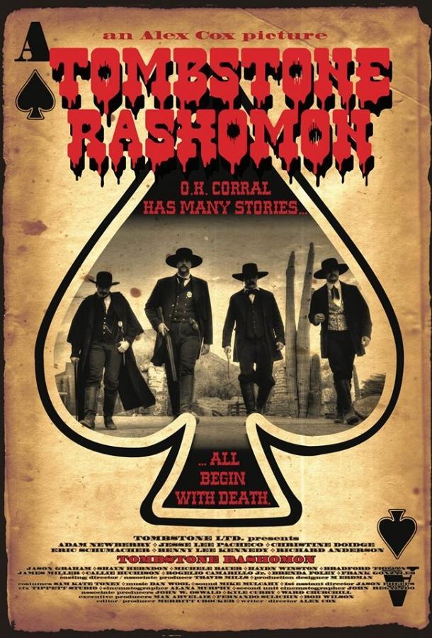Тумстоун Расёмон / Tombstone-Rashomon (2017)