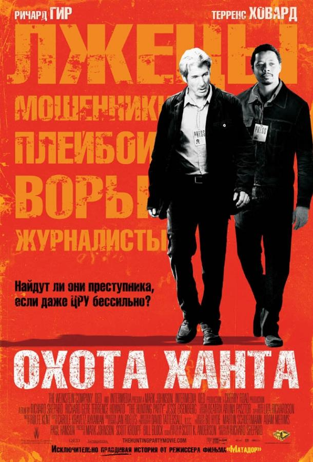 Охота Ханта / The Hunting Party (2007)
