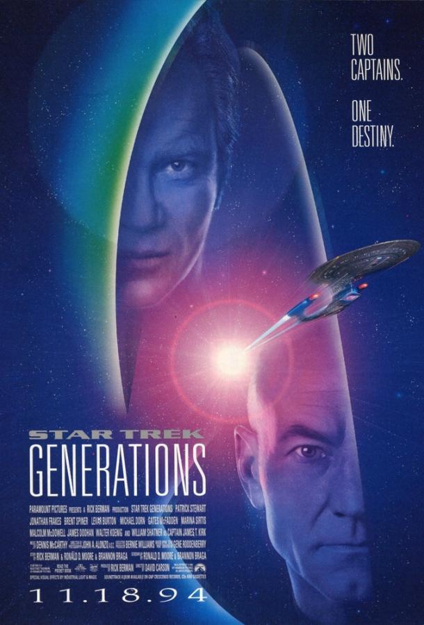 Звездный путь 7: Поколения (1994)