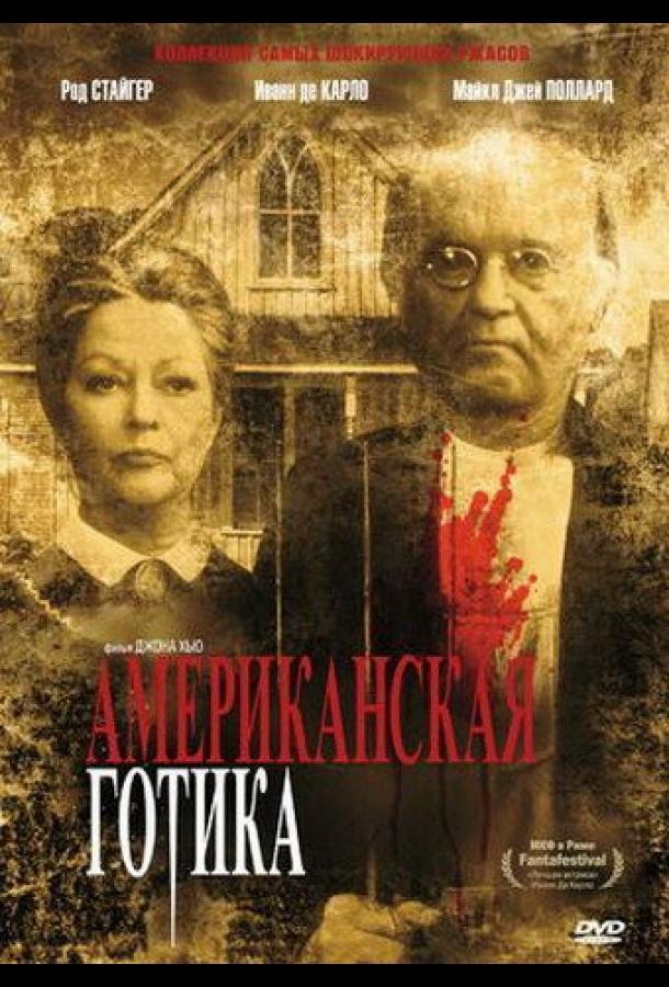 Американская готика / American Gothic (1987)