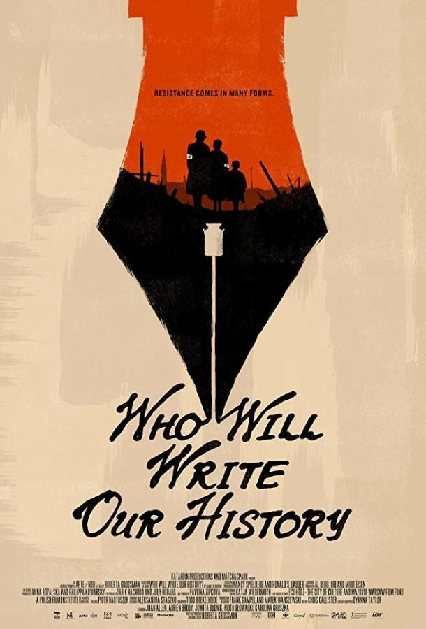 Кто напишет нашу историю