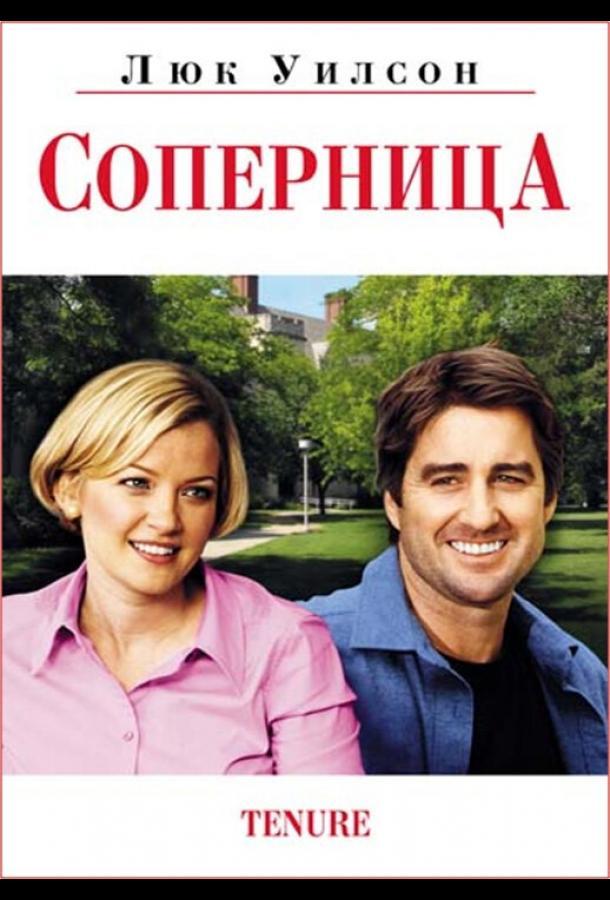 Соперница / Tenure (2009)