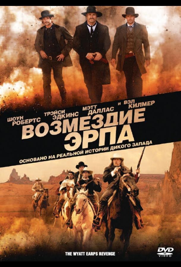 Возмездие Эрпа (2012)