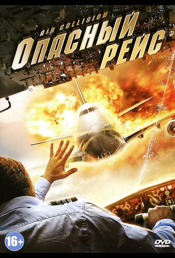 Опасный рейс / Air Collision (2012)