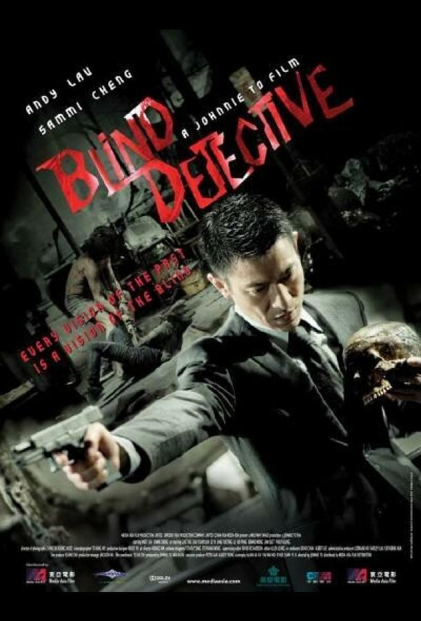 Слепой детектив (2013)